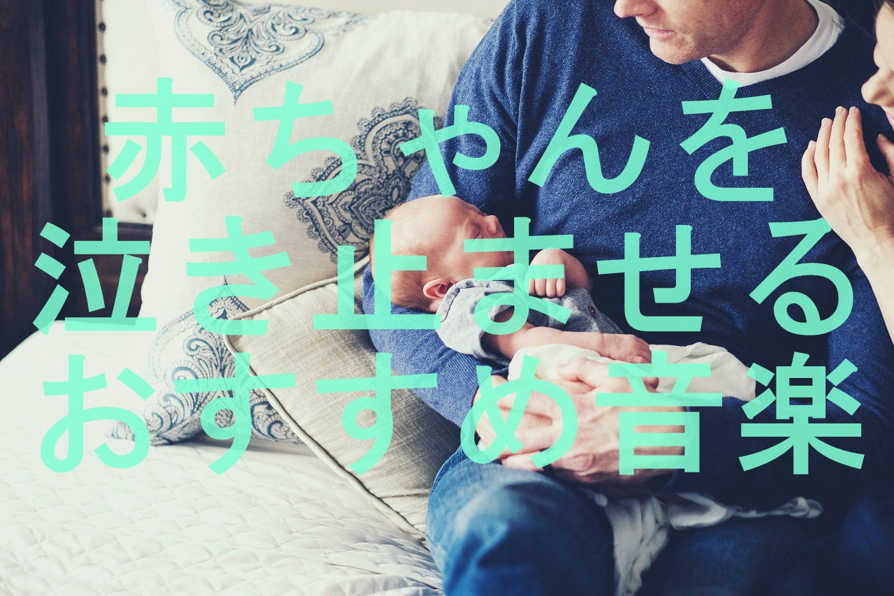子供 泣き止む 音楽
